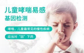 儿童哮喘易感基因检测