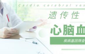 遗传性心血管疾病基因筛查